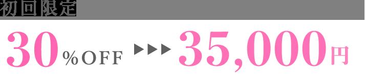 初回限定30%OFF→35,000円